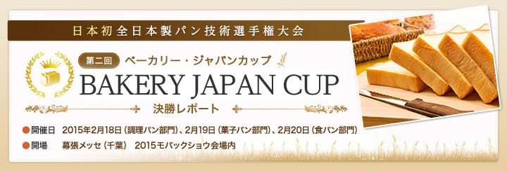 第二回ベーカリージャパンカップ 決勝レポート